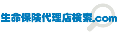 生命保険代理店検索.com
